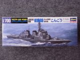 ハセガワ 1/700 WLシリーズ No.027 海上自衛隊 護衛艦 こんごう