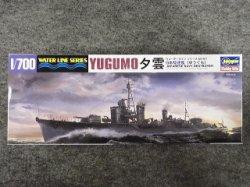 画像2: ハセガワ 1/700 WLシリーズ No.461 日本駆逐艦 夕雲