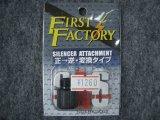ライラクス F.FACTORY 正→逆変換タイプ サイレンサーアタッチメント