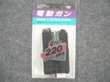 マルイ MP5KHC/MP5シリーズ用 220連 多弾数マガジン