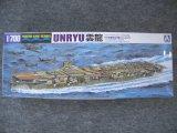 アオシマ 1/700 WLシリーズ No.226 日本海軍 航空母艦 雲龍