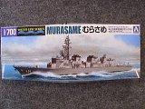 アオシマ 1/700 WLシリーズ No.01 海上自衛隊 護衛艦 むらさめ