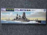 アオシマ 1/700 WLシリーズ No.116 日本海軍 戦艦 陸奥