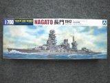アオシマ 1/700 WLシリーズ No.123 日本海軍 戦艦長門 1942 リテイク
