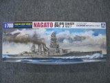 アオシマ 1/700 WLシリーズ No.124 日本海軍 戦艦 長門屈曲煙突 1927