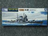 アオシマ 1/700 WLシリーズ No.331 日本海軍 重巡洋艦 利根