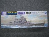アオシマ 1/700 WLシリーズ No.339 日本重巡洋艦 摩耶 1944 マリアナ沖海戦