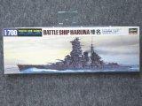 ハセガワ 1/700 WLシリーズ No.111 日本海軍 高速戦艦 榛名