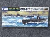 ハセガワ 1/700 WLシリーズ No.432 日本海軍 潜水艦 伊-370・伊-68