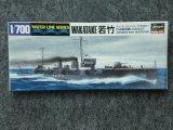 ハセガワ 1/700 WLシリーズ No.437 日本海軍 駆逐艦 若竹