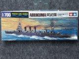 タミヤ 1/700 WLシリーズ No.349 日本海軍 軽巡洋艦 阿武隈