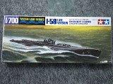 タミヤ 1/700 WLシリーズ No.435 日本海軍 潜水艦伊‐58 後期型