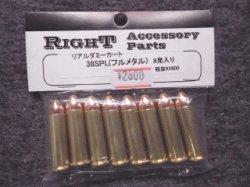 画像1: RIGHT リアルダミーカート 38SPL(8発セット)