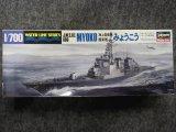 ハセガワ 1/700 WLシリーズ No.029 海上自衛隊 護衛艦 みょうこう(最新版)