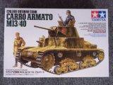 タミヤ 1/35 MMシリーズ No.296 イタリア中戦車 M13/40 カーロ・アルマート