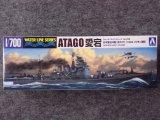 アオシマ 1/700 WLシリーズ No.338 日本重巡洋艦 愛宕 1942 ソロモン海戦