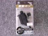 マルイ 電動 USP用 マズルアダプター