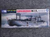 アオシマ 1/700 ウォーターライン No.560 日本海軍 特設水上機母  艦 神川丸