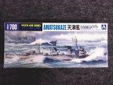 アオシマ 1/700 WLシリーズ No.458 日本海軍駆逐艦 天津風