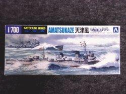 画像1: アオシマ 1/700 WLシリーズ No.458 日本海軍駆逐艦 天津風