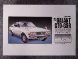 アリイ 1/32 オーナーズクラブシリーズ No.48 '70 三菱 ギャラン GTO-GSR(昭和50年)