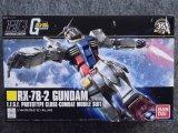 バンダイ 1/144 HGUC No.191 RX-78-2 ガンダム