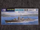 アオシマ 1/700 WLシリーズ No.426 日本海軍 駆逐艦 秋月
