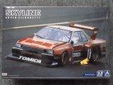 アオシマ 1/24 ザ モデルカーシリーズ No.11 ニッサン KDR30 スカイラインスーパーシルエット'82