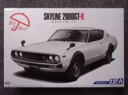 画像1: アオシマ 1/24 ザ モデルカーシリーズ No.15 ニッサン KPGC110 スカイラインHT2000GT-R'73