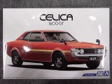 アオシマ 1/24 ザ モデルカーシリーズ No.36 トヨタ TA22 セリカ1600GT`72