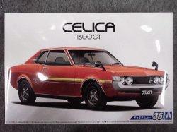 画像1: アオシマ 1/24 ザ モデルカーシリーズ No.36 トヨタ TA22 セリカ1600GT`72