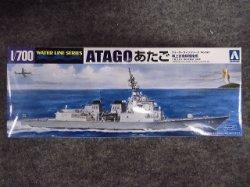 画像1: アオシマ 1/700 WLシリーズ No.021 海上自衛隊護衛艦 あたご