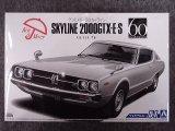 アオシマ 1/24 ザ モデルカーシリーズ No.51 ニッサン GC111 スカイラインHT2000GTX-E S'76