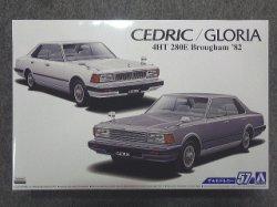 画像1: アオシマ 1/24 ザ モデルカーシリーズ No.57 ニッサン P430 セドリック/グロリア4HT280Eブロアム '90