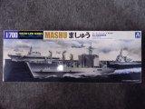 アオシマ 1/700 WLシリーズ No.033 海上自衛隊補給艦 ましゅう