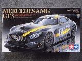 タミヤ 1/24 スポーツカーシリーズ No.345 メルセデス AMG GT3