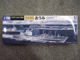 アオシマ 1/700 WLシリーズ No.034 海上自衛隊補給艦 おうみ