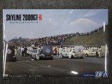 アオシマ 1/24 ザ モデルカーシリーズ No.70 ニッサン PGC10 スカイライン 2000GT-R JAFグランプリ'70