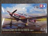 タミヤ 1/72 WBシリーズ  No.089 川崎 三式戦闘機 飛燕I型丁