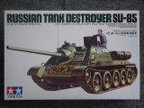 タミヤ 1/35 MMシリーズ  No.072 ソビエト SU-85 襲撃砲戦車