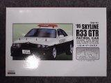 アリイ 1/32 オーナーズクラブシリーズ No.59 R33 GTR 高速パトカー仕様(平成7年)
