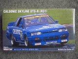 ハセガワ 1/24 ヒストリックカーシリーズ No.27 カルソニック スカイライン GTS-R R31