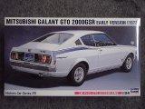ハセガワ 1/24 ヒストリックカーシリーズ No.30 三菱 ギャラン GTO 2000GSR 前期型[1973]