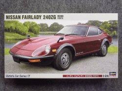 画像1: ハセガワ 1/24 ヒストリックカーシリーズ No.17 ニッサン フェアレディ 240ZG[1971]