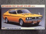 ハセガワ 1/24 ヒストリックカーシリーズ No.28 三菱 コルト ギャラン GTO-MR[1971]