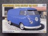 ハセガワ 1/24 ヒストリックカーシリーズ No.9 フォルクスワーゲン タイプ2 デリバリーバン[1967]