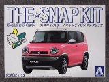 アオシマ 1/32 ザ スナップキットシリーズ No.01-B スズキ ハスラー/キャンディピンクメタリック