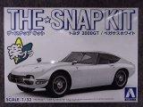 アオシマ 1/32 ザ スナップキットシリーズ No.05-A トヨタ 2000GT/ペガサスホワイト