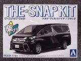 アオシマ 1/32 ザ スナップキットシリーズ No.04-B トヨタ ヴェルファイア/ブラック