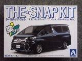 アオシマ 1/32 ザ スナップキットシリーズ No.04-D トヨタ ヴェルファイア/グレイッシュブルーマイカメタリック